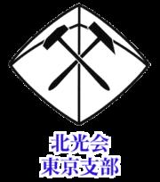 北光会 東京支部